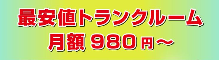 最安値トランクルーム月額980円~